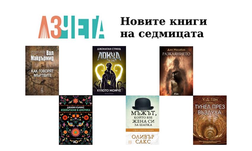 Новите книги на седмицата 29 март 2020