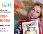 #ВкъщиСъмИЧета: онлайн разговор с писателката Нуша Роянова този вторник