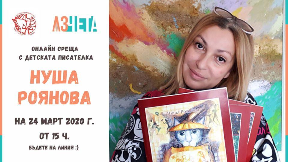 """Онлайн среща: Врачанската библиотека и """"Аз чета"""" представят Нуша Роянова"""