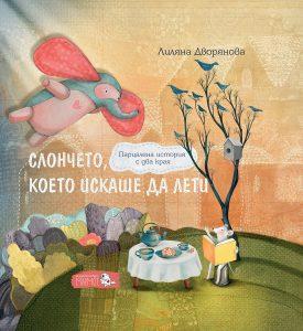 """""""Слончето, което искаше да лети"""" от Лиляна Дворянова"""