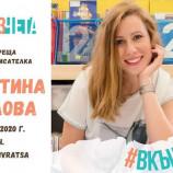 На Международния ден на детската книга в онлайн разговор с Радостина Николова