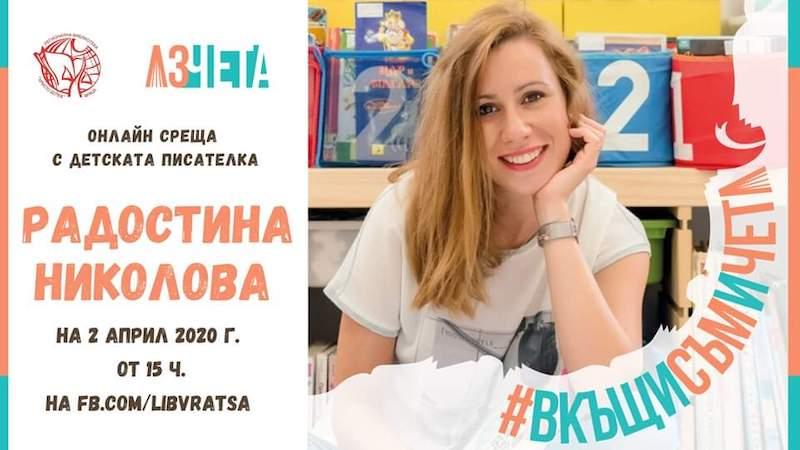 Radostina Nikolova_online sreshta