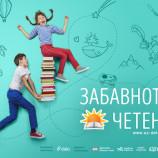 """""""Забавното четене"""" стимулира децата да са #ОтговорниВкъщи с любимите си книги"""