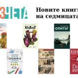 Новите книги на седмицата – 22 март 2020 г.