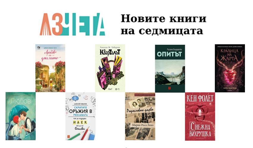 новите книги на седмицата 22 март 2020
