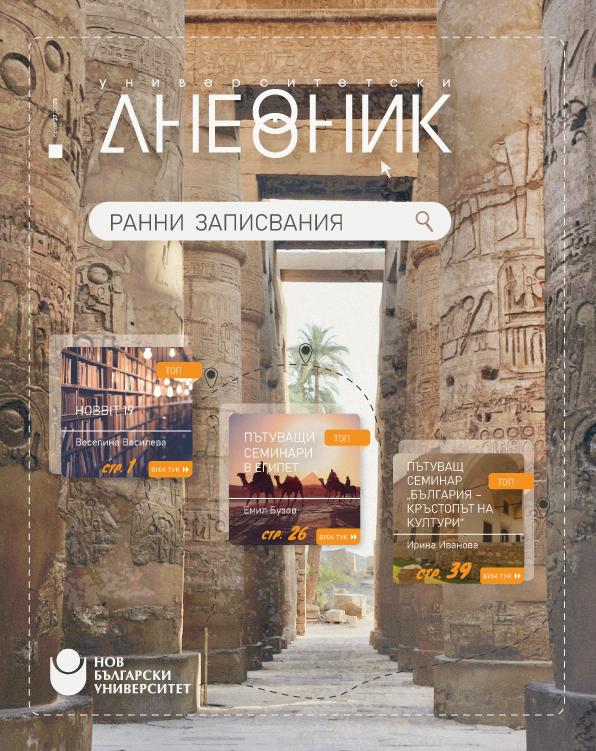"""Нов онлайн брой на """"Университетски дневник"""""""