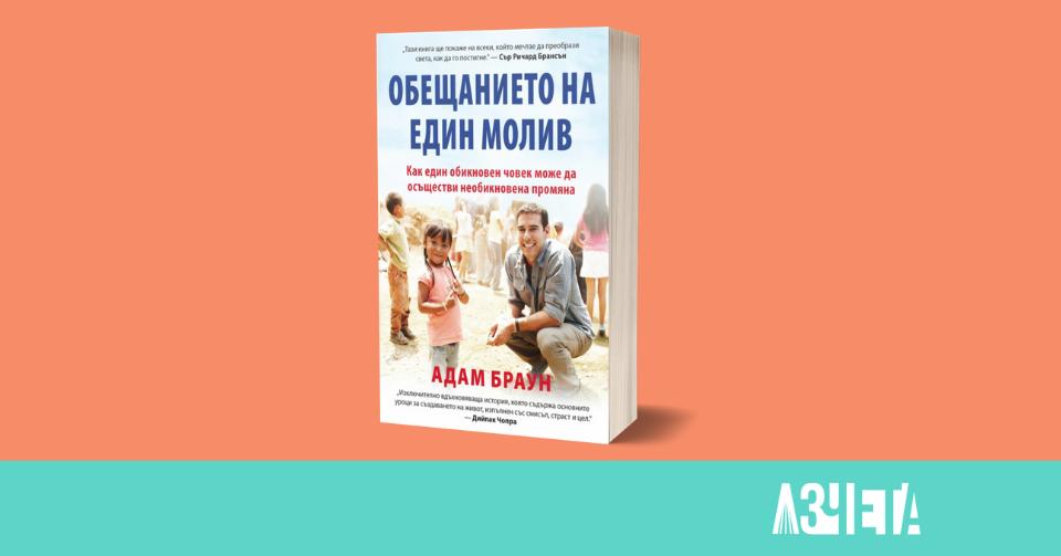 """""""Обещанието на един молив"""" от Адам Браун (изд. """"AMG Publishing"""", преводач: Даниел Пенев)"""