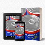 """Топ истории от 30 български разказвачи излизат безплатно в """"Декамерон2020"""""""