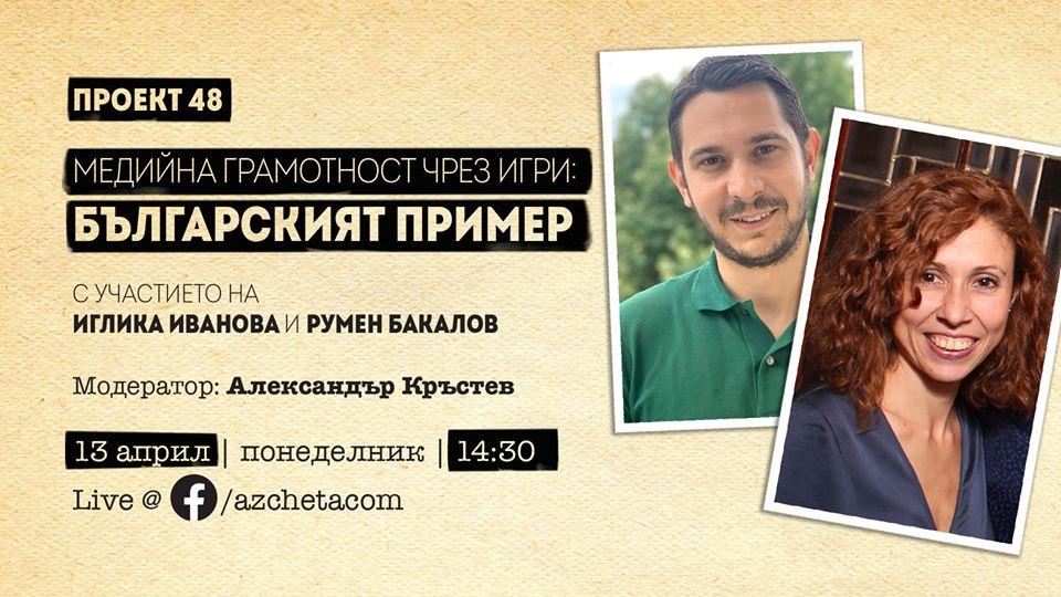 Live: Медийна грамотност чрез игри: българският пример