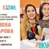 Експертът по етикет Невена Басарова се включва в кампанията #ВкъщиСъмИЧета с виртуална среща