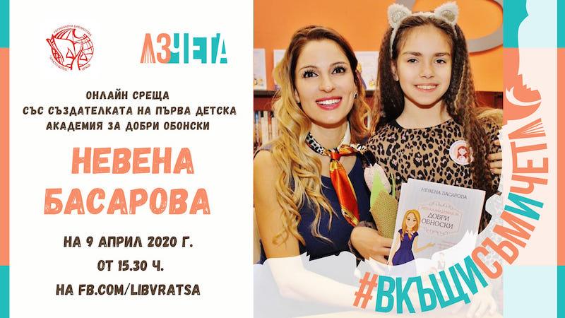 Nevena Basarova_online sreshta