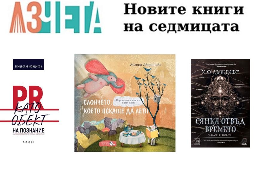 Новите книги на седмицата – 12 април 2020 г.