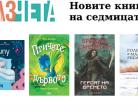 Новите книги на седмицата – 19 април 2020 г.