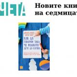Новите книги на седмицата – 26 април 2020 г.