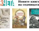 Новите книги на седмицата – 5 април 2020 г.