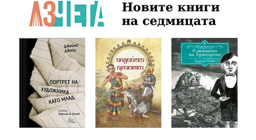 Новите книги на седмицата - 5 април 2020