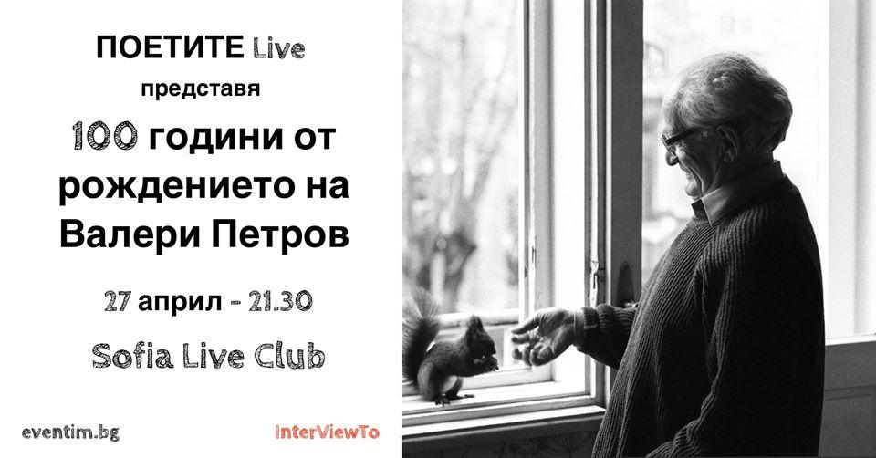 Поетите Live & 100 години от рождението на Валери Петров