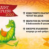 """Известни български музиканти ще четат откъси в """"Походът на книгите"""" 2020"""