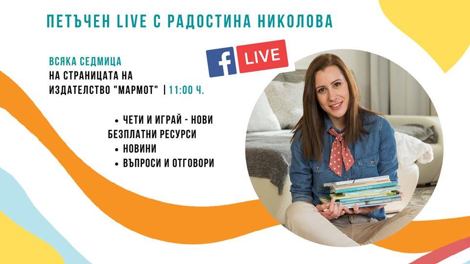 Петъчен Live с Радостина Николова