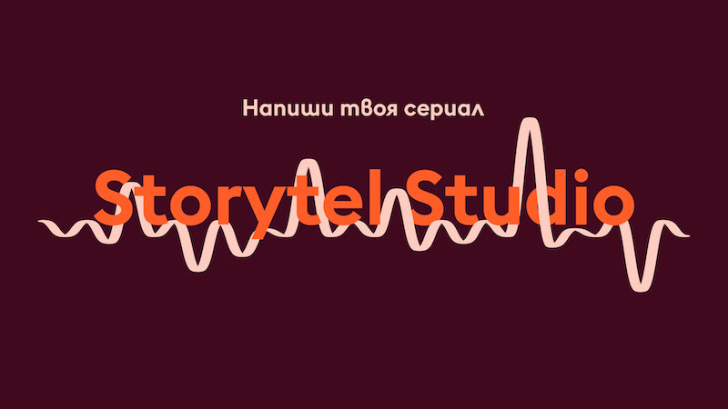 Storytel Originals стартира конкурс за аудиосериал