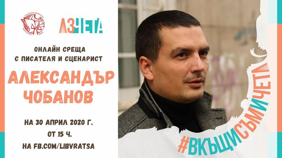ВкъщиСъмИЧета с Александър Чобанов
