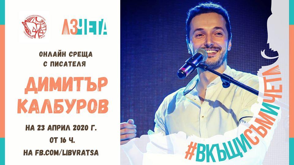 #ВкъщиСъмИЧета с Димитър Калбуров в Световния ден на книгата