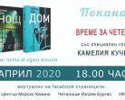 """Ежегодната инициатива """"Заедно четем една книга"""" с онлайн премиера на 23 април"""