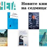 Новите книги на седмицата – 3 май 2020 г.