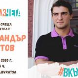 """#ВкъщиСъмИЧета: Александър Шпатов разказва за """"Декамерон 2020"""""""