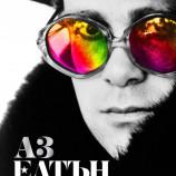 """""""Аз"""" – искрен смях и болезнени откровения в автобиографията на сър Елтън Джон"""