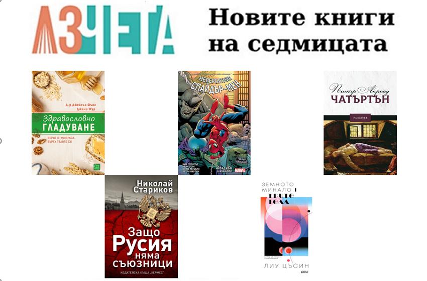 Новите книги на седмицата 10 май 2020
