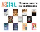 Новите книги на седмицата – 31 май 2020 г.