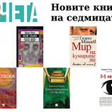 Новите книги на седмицата – 17 май 2020 г.
