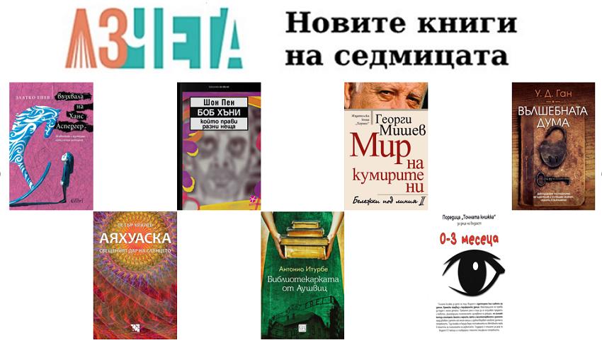 Новите книги на седмицата 17 май 2020
