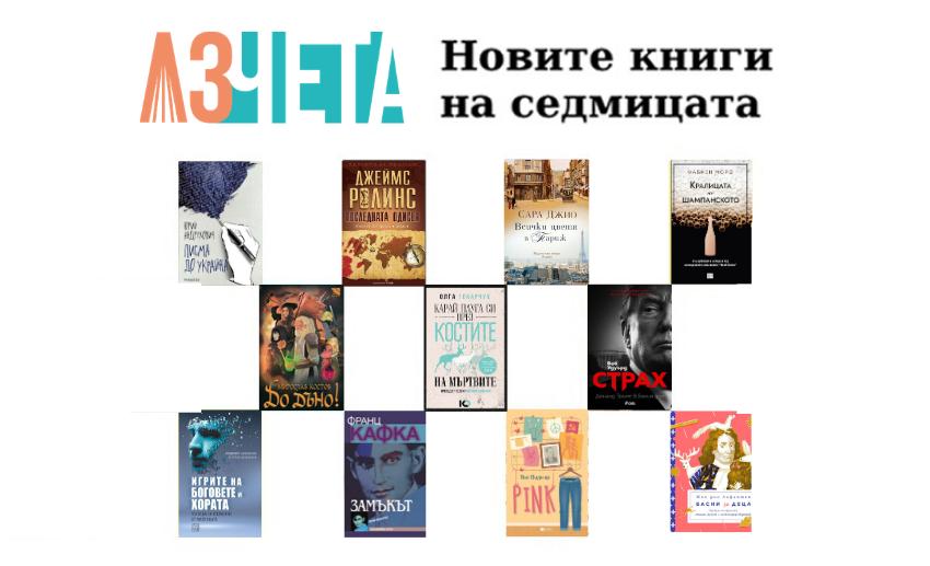 Новите книги на седмицата