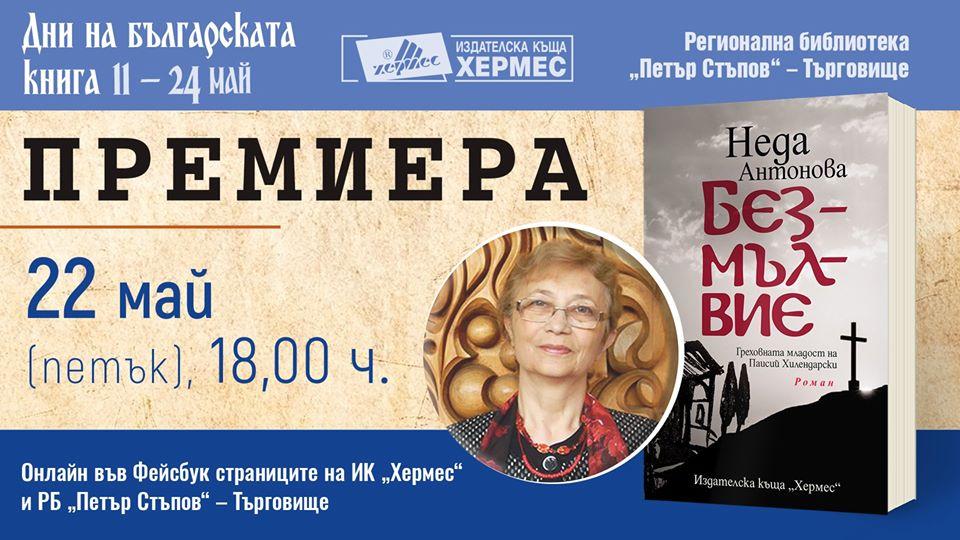 """Онлайн премиера на """"Безмълвие"""" от Неда Антонова"""
