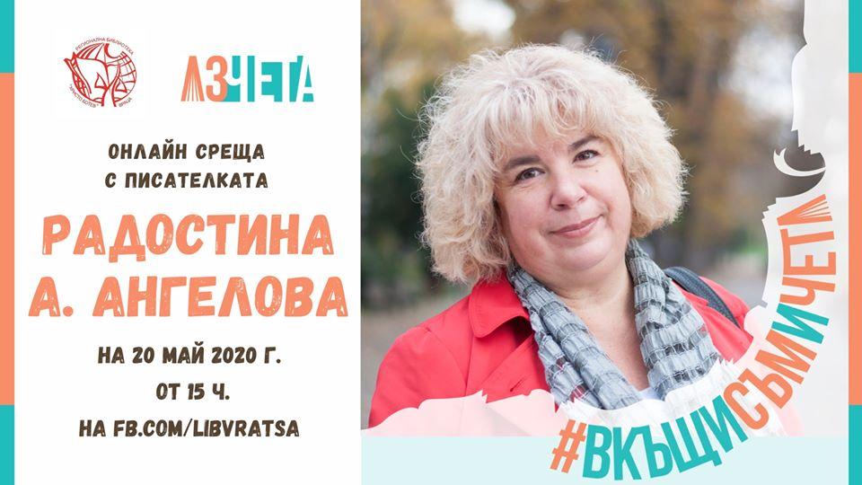 ВкъщиСъмИЧета с Радостина А. Ангелова