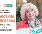 #ВкъщиСъмИЧета: Финалът на кампанията с писателката Радостина А. Ангелова