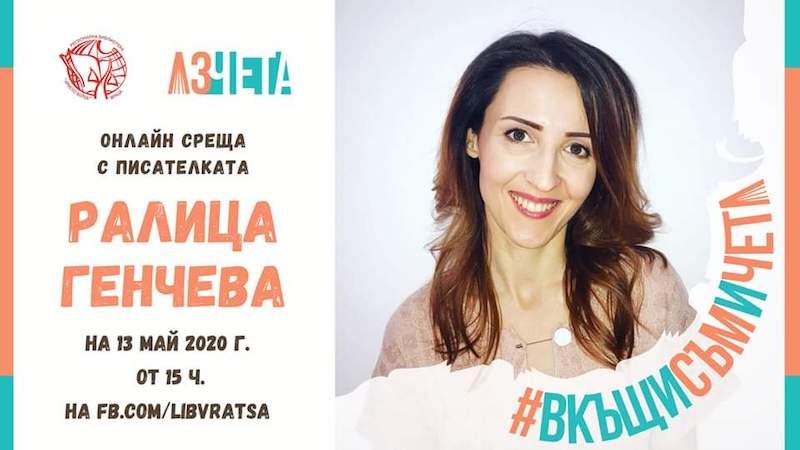 #ВкъщиСъмИЧета – Ралица Генчева за писането като терапия