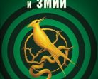 """""""Балада за пойни птици и змии"""" – история за чудовищата, родени от глада и войната"""