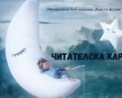 Библиотеката във Враца подарява читателски карти на 1 и 2 юни