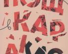 """""""Нощ в Каракас"""" за ужаса и отчаянието на една диктатура"""