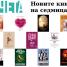 Новите книги на седмицата – 24 май 2020 г.