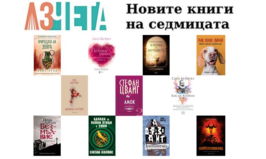 новите книги на седмицата 24 май