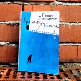 """15 цитата от """"Времеубежище"""" на Георги Господинов"""