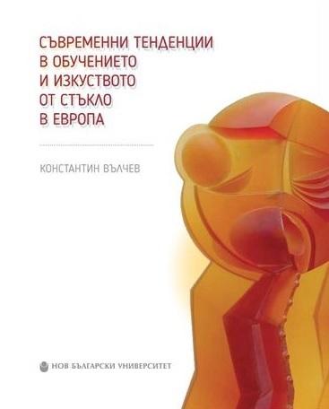 """Видео разговор за книгата """"Съвременни тенденции в обучението и изкуството от стъкло в Европа"""""""
