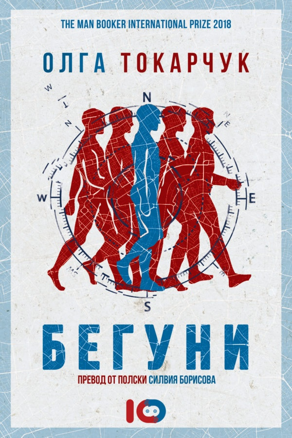 """Видео ревю за книгата """"Бегуни"""" от Олга Токарчук"""