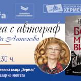 Неда Антонова среща читатели на Пролетния базар на книгата