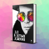 """10 цитата от автобиографията на Елтън Джон – """"Аз"""""""