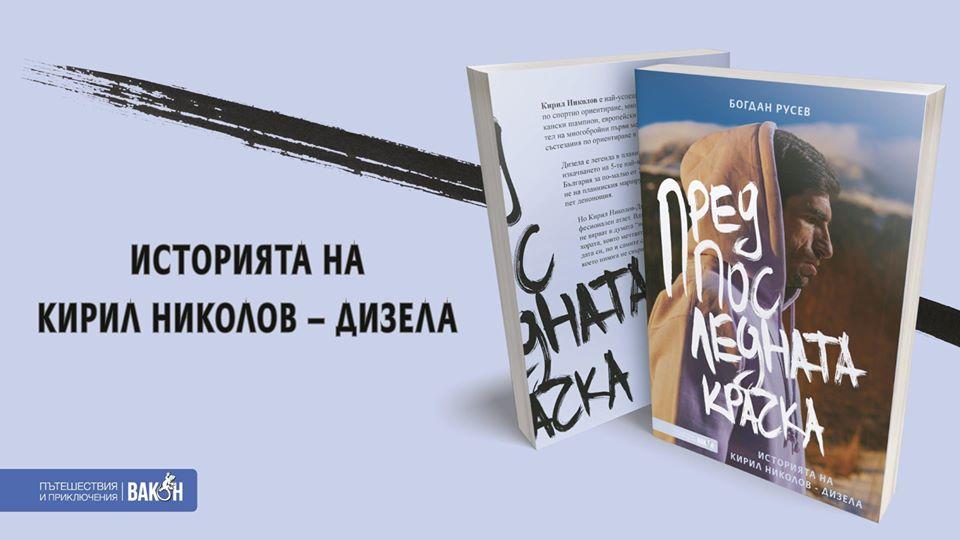 """Онлайн премиера на книгата """"Предпоследната крачка"""""""